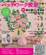 Patchwork class 2018-04 May No.10