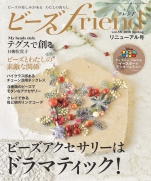 Beads friend 2018 Spring Vol.58