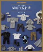 Doll Sewing BOOK Obitsu 11 boys clothes over textbooks over 11cm size of paper