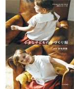Small childrens handmade clothes Tankobon