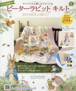 Peter Rabbit quilt (1) No. 2018 5/30