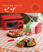 Pizza (Felt house keeping book)