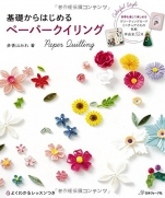 Paper quilling book starting from the basics
