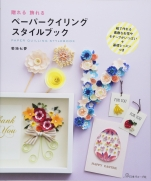 Paper quilling style book