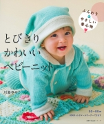 Extremely cute baby knit