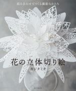 Flower 3D Cutting Picture: Delicate Form Formed in Combination