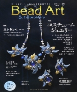 Bead Art Fall 2018 vol.27