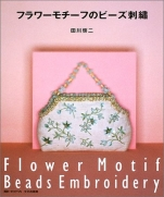 Flower motif bead embroidered book