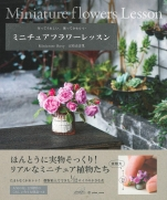 Miniature flower lesson book