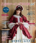 Lolita Fashion Sewing BOOK 14
