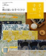 Handmade notebook Vol.22 early autumn