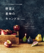 Vegetable and fruit candles: simple material and realistic representation book