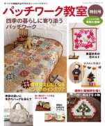Patchwork Class Special Issue 2019-2020