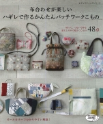 Easy patchwork accessories made of crisp