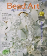 Bead Art Summer 2019 vol.30 Magazine