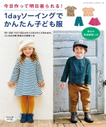 Easy childrens clothing with 1-day sewing