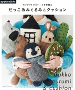 Cute Crochet Dako Amigurumi & Cushion