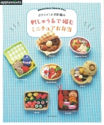 Crochet Knitting with embroidery thread Miniature bento