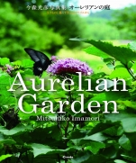 Aurelian Garden ~ From the Satoyama Atelier Living with Living Things ~