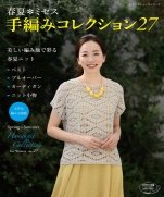 Spring Summer * Mrs. Hand Knitting Collection 27