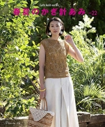 Spring Summer Crochet Ami vol.22