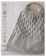 Book of bags you want to knit in winter needles and crochet